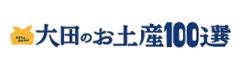 大田区のお土産100選